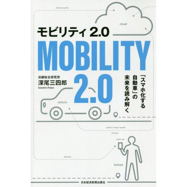 モビリティ2.0―「スマホ化する自動車」の未来を読み解く [単行本]