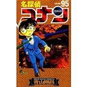 名探偵コナン<95>(少年サンデーコミックス) [コミック]