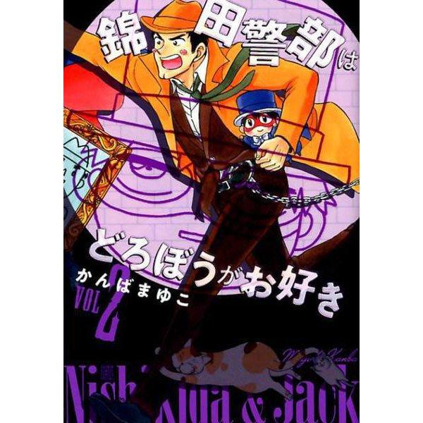 新装版 錦田警部はどろぼうがお好き<2>(少年サンデーコミックス) [コミック]