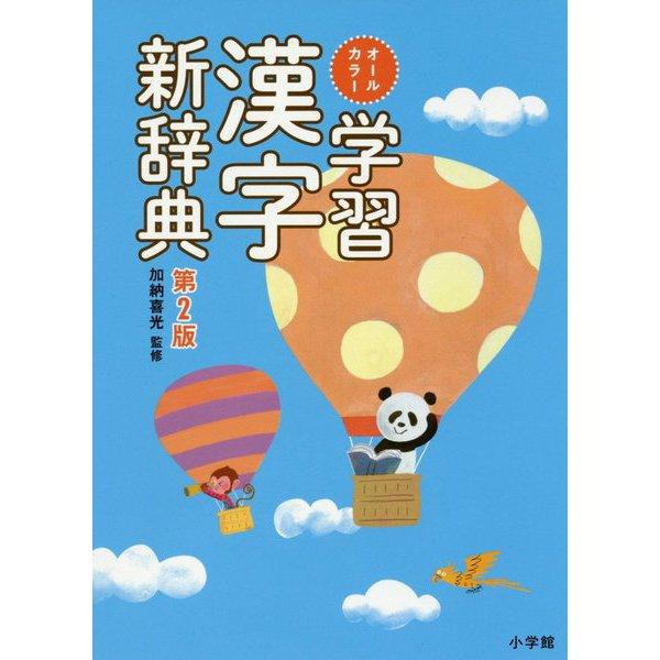 オールカラー学習漢字新辞典 第2版 [事典辞典]
