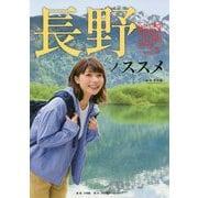 長野ノススメ―声地探訪〈vol.3〉 [単行本]