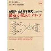 心理学・社会科学研究のための構造方程式モデリング―Mplusによる実践 基礎編 [単行本]
