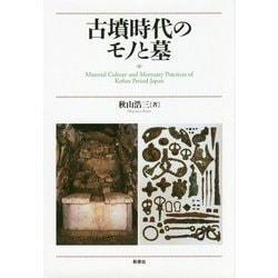 古墳時代のモノと墓 [単行本]