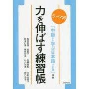 テーマ別「中級から学ぶ日本語 三訂版」準拠 力を伸ばす練習帳 [単行本]