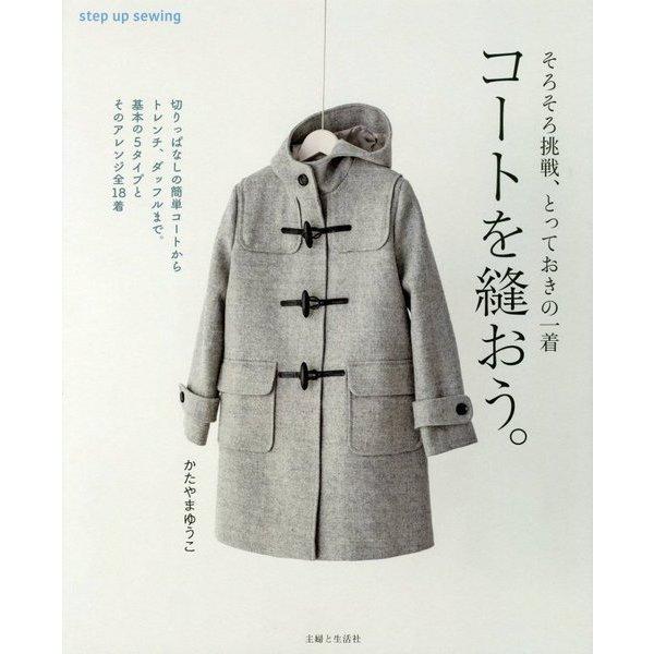 コートを縫おう。 [単行本]
