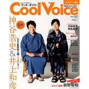 Cool Voice VOL.27(生活シリーズ) [ムックその他]