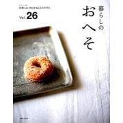 暮らしのおへそ Vol.26-習慣には、明日を変える力がある(私のカントリー別冊) [ムックその他]