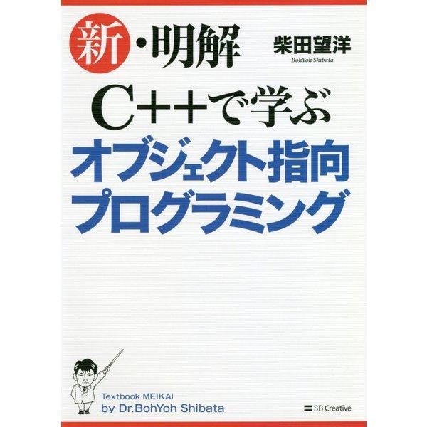 新・明解C++で学ぶオブジェクト指向プログラミング [単行本]