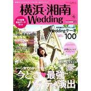 横浜・湘南Wedding No.22(生活シリーズ) [ムックその他]