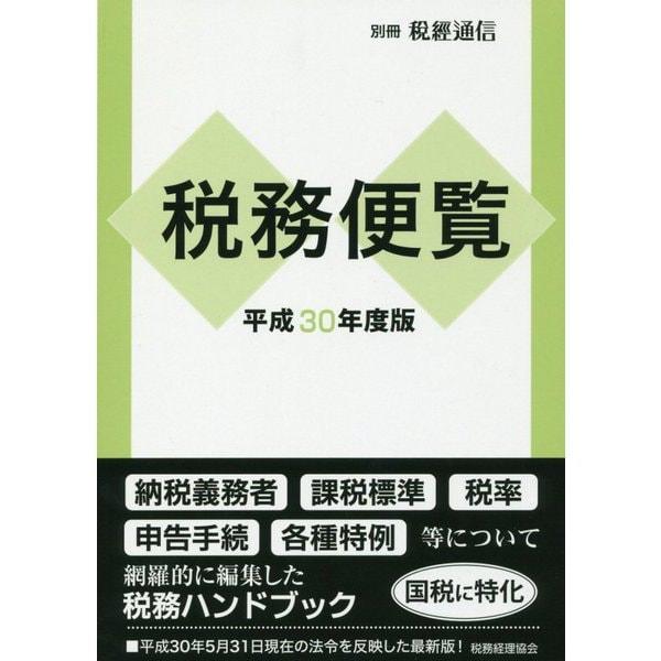 税務便覧〈平成30年度版〉 [単行本]