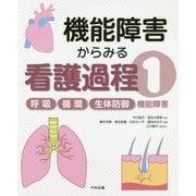 機能障害からみる看護過程〈1〉呼吸/循環/生体防御機能障害 [単行本]