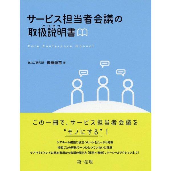 サービス担当者会議の取扱説明書(とりせつ) [単行本]