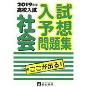 高校入試入試予想問題集社会 2019年度 [全集叢書]