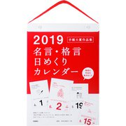 2019年 カレンダー 日めくり 名言格言 B5 E501 [ムック・その他]