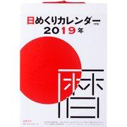 2019年 カレンダー 日めくり 中型 9号 E502 [ムック・その他]