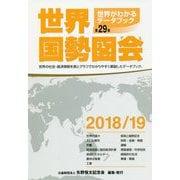 世界国勢図会〈2018/19〉―世界がわかるデータブック 第29版 [単行本]