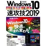 ほぼ標準機能で使えるWindows10速攻技2019 [ムック・その他]