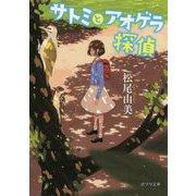 ((ま)7-1)サトミとアオゲラ探偵 (ポプラ文庫 日本文学<365>) [文庫]
