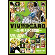 VIVRE CARD~ONE PIECE図鑑~ BOOSTER SET 東の海 の猛者達!! [コミック]