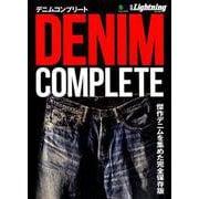 別冊Lightning Vol.185 DENIM COMPLETE [ムック・その他]