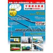 千葉県の鉄道 [ムック・その他]