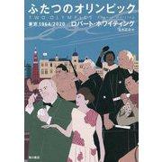 ふたつのオリンピック―東京1964/2020 [単行本]