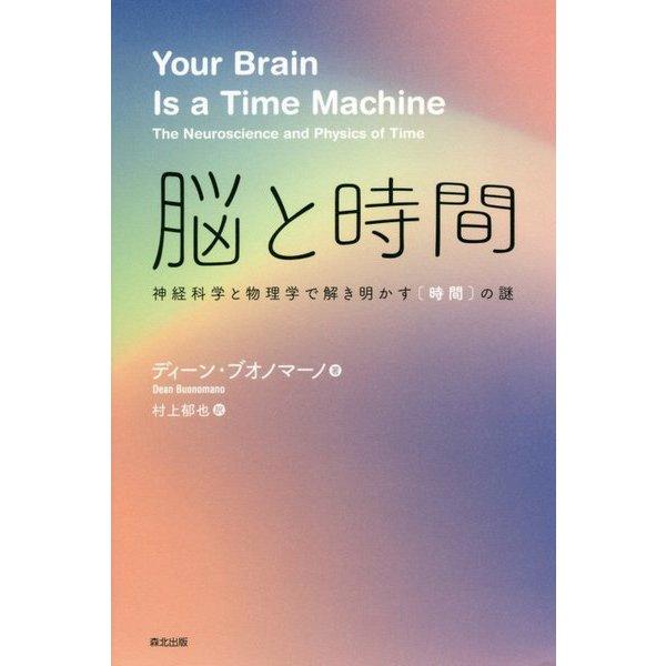 ヨドバシ.com - 脳と時間-神経科...