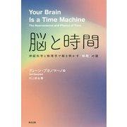 脳と時間―神経科学と物理学で解き明かす「時間」の謎 [単行本]