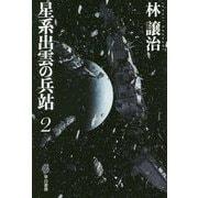 星系出雲の兵站 2 (ハヤカワ文庫JA) [文庫]