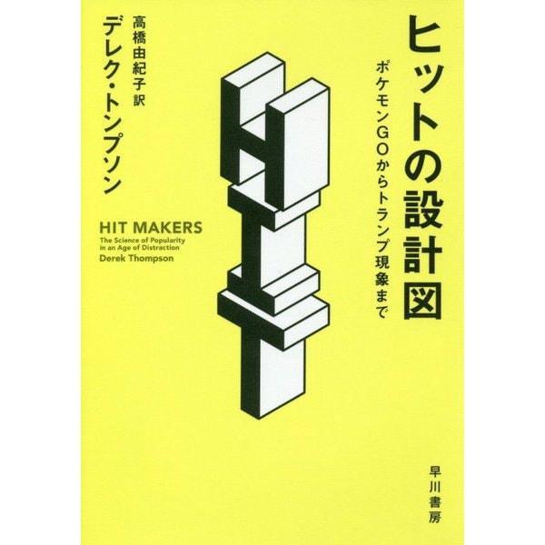ヒットの設計図-ポケモンGOからトランプ現象まで [単行本]