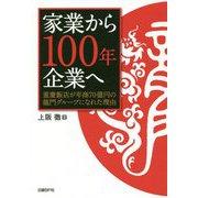家業から100年企業へ 重慶飯店が年商70億円の龍門グループになれた理由 [単行本]