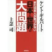 まだ日本人が気づかない 日本と世界の大問題 [単行本]