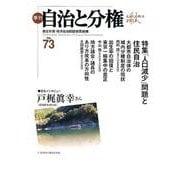 季刊 自治と分権 第73号 [全集叢書]