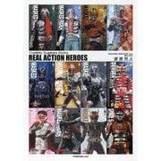 REAL ACTION HEROES―SUGAHARA HERO BOOK〈vol.2〉2001-2018 [単行本]