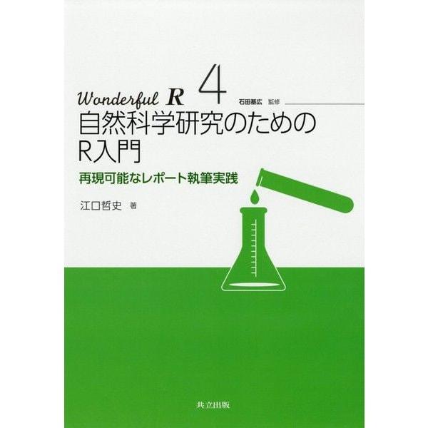 自然科学研究レポートのためのR入門 (Wonderful R<4>) [全集叢書]