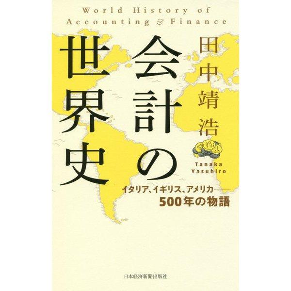 会計の世界史―イタリア、イギリス、アメリカ 500年の物語 [単行本]