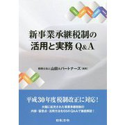 新事業承継税制の活用と実務Q&A [単行本]