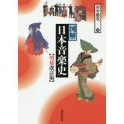 図解 日本音楽史-増補改訂版 [単行本]