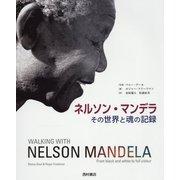 ネルソン・マンデラ-その世界と魂の記録 [単行本]