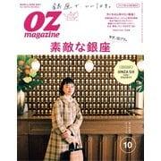 OZ magazine (オズ・マガジン) 2018年 10月号 [雑誌]