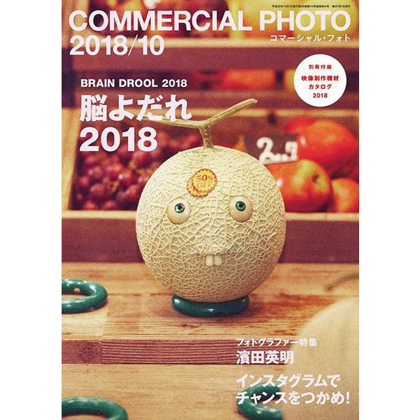 COMMERCIAL PHOTO (コマーシャル・フォト) 2018年 10月号 [雑誌]