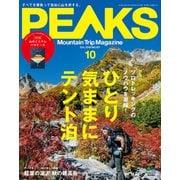 PEAKS (ピークス) 2018年 10月号 [雑誌]