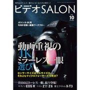 ビデオ SALON (サロン) 2018年 10月号 [雑誌]