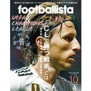 月刊 footballista (フットボリスタ) 2018年 10月号 [雑誌]