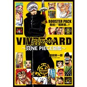 VIVRE CARD~ONE PIECE図鑑~ BOOSTER SET 集結! 超新星 !! [コミック]