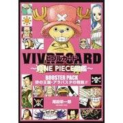 VIVRE CARD~ONE PIECE図鑑~ BOOSTER SET 砂の王国・アラバスタの精鋭!! [コミック]