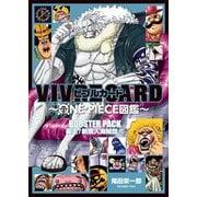 VIVRE CARD~ONE PIECE図鑑~ BOOSTER SET ~魚人島の強敵達~ [コミック]