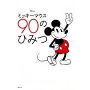 Disney ミッキーマウス90のひみつ [単行本]