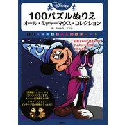 Disney100パズルぬりえ オール・ミッキーマウス・コレクション [単行本]