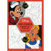 Disney100パズルぬりえ トリックアート・チャレンジ [単行本]